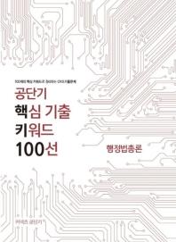 행정법총론:공단기 핵심 기출 키워드 100선(2019)