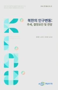 북한의 인구변동: 추세, 결정요인 및 전망