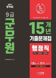 합격예감 행정직 15개년 기출문제집(9급 군무원)(2021)