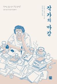 작가의 마감