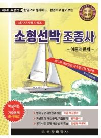 한권으로 정리하고.한권으로 풀어보는 소형선박조종사 이론과 문제(제4차 수정판)