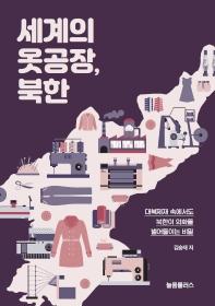 세계의 옷공장, 북한