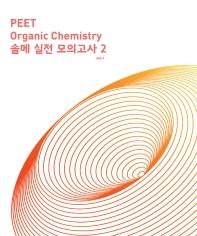 PEET Organic Chemistry 솔메 실전 모의고사. 2