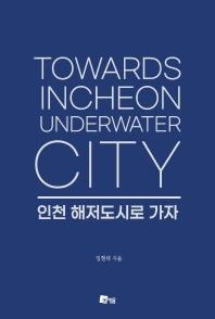 인천 해저도시로 가자