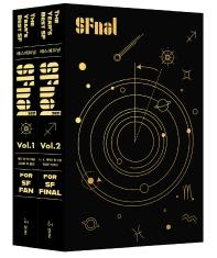 에스에프널(SFnal) 2021 세트