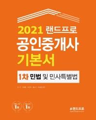랜드프로 공인중개사 기본서 1차: 민법 및 민사특별법(2021)