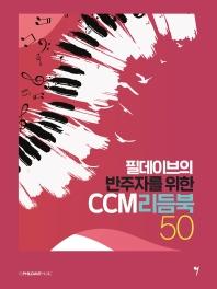 필데이브의 반주자를 위한 CCM 리듬북 50