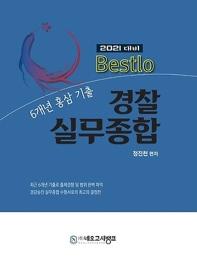 Bestlo 경찰실무종합 6개년 홍삼기출 (2021)