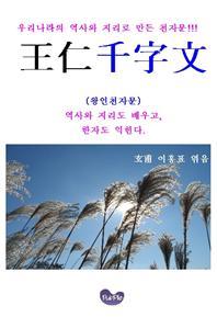 """우리나라의 역사와 지리로 만든 """"왕인천자문(王仁千字文)"""""""