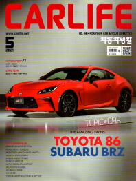 자동차생활(2021년 5월호)