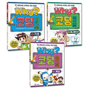 Why? 코딩 워크북 3권 세트(노트 증정)-기초/애니메이션/게임