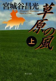 草原の風 上