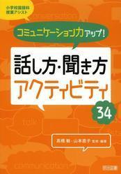 話し方.聞き方アクティビティ34 コミュニケ-ション力アップ!