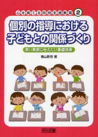 心を育てる特別支援敎育 2