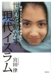 世界を動かす現代イスラム 日本人として知っておきたい