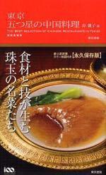 東京五つ星の中國料理