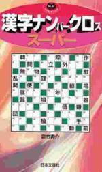 漢字ナンバ―クロスス―パ―