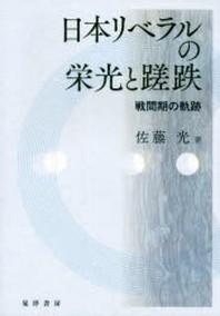 日本リベラルの榮光と蹉跌 戰間期の軌跡