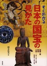 すぐわかる日本の國寶の見かた 繪畵.書 彫刻 工藝