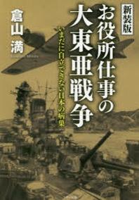 お役所仕事の大東亞戰爭 いまだに自立できない日本の病巢 新裝版