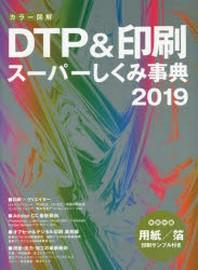 カラ-圖解DTP&印刷ス-パ-しくみ事典 2019