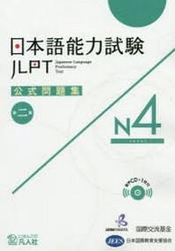 日本語能力試驗公式問題集N4 第2集