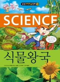 삼성과학학습만화. 10: 식물왕국