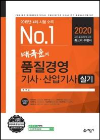 배극윤의 품질경영기사산업기사 실기(2020)