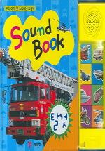 SOUND BOOK (탈것)