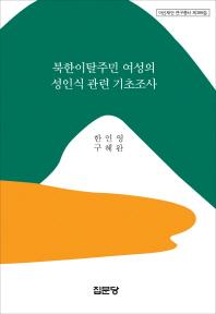 북한이탈주민 여성의 성인식 관련 기초조사