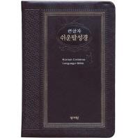 쉬운말성경(초코)(큰글자)(특중)(가죽)(색인)(단본)