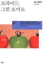 프라이드 그린 토마토