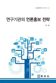 연구기관의 언론홍보 전략