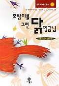 호랑이를 그린 닭 임금님(열두띠이야기 10)