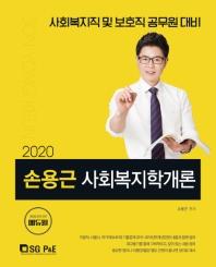 손용근 사회복지학개론(2020)