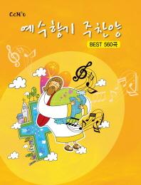 예수향기 주찬양 BEST 560곡