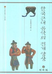한국근대음악의 전개 양상