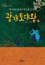 광개토대왕. 2