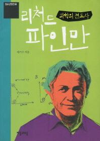 과학의 전도사 리처드 파인만