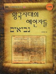 왕국시대의 예언자들: 구약편