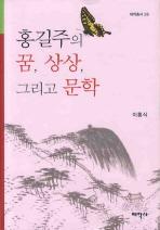 홍길주의 꿈 상상 그리고 문학