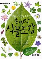 손바닥 식물도감: 여름 가을꽃 여름 가을나무편
