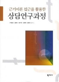 근거이론 접근을 활용한 상담연구과정