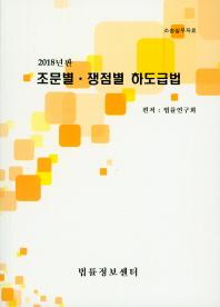 조문별 쟁점별 하도급법(2018)