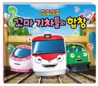 띠띠뽀 띠띠뽀 꼬마 기차들의 합창
