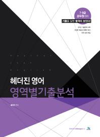 헤더진 영어 영역별기출분석(2016)(인터넷전용상품)