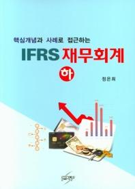 핵심개념과 사례로 접근하는 IFRS 재무회계(하)