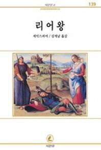 리어왕(서문문고 139)