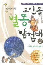고인돌 별똥 탐험대 3(여름 별자리 여행)