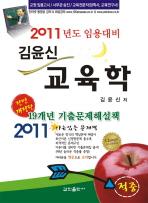 김윤신 교육학(2011년도 임용대비)